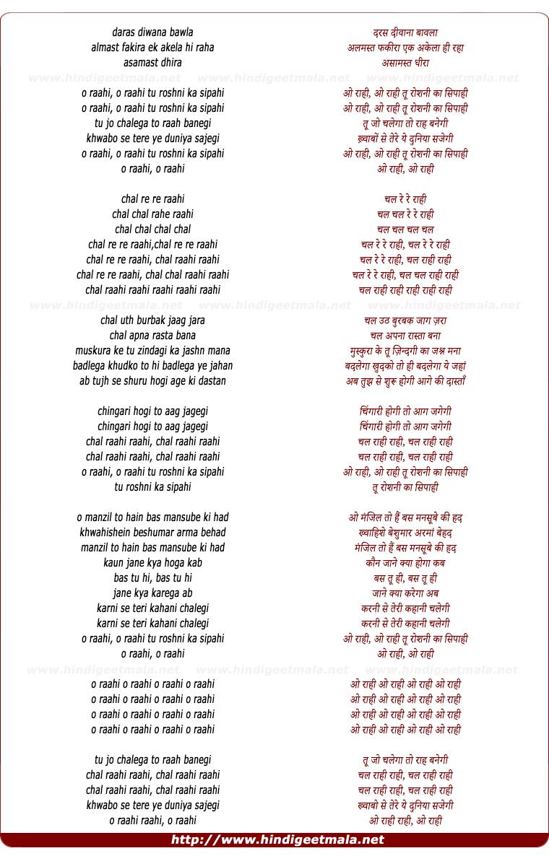 lyrics of song O Rahi (Tu Roshni Ka Sipahi)