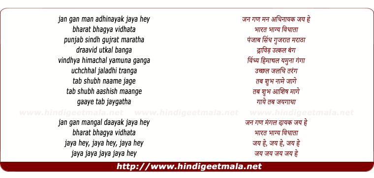 lyrics of song Jana Gana Mana - The Soul Of India