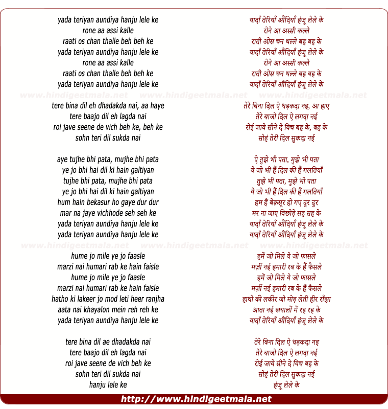 lyrics of song Yadaan Teriyaan (Rahat Fateh Ali Khan)