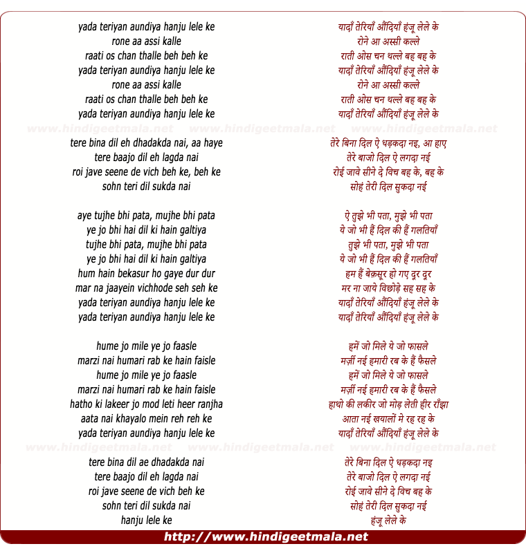 lyrics of song Yadaan Teriyaan (Duet Version)