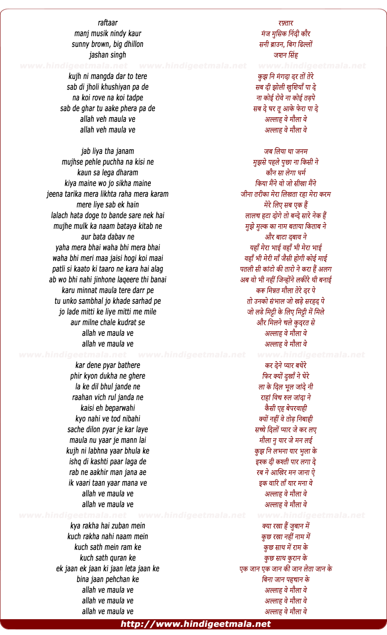 lyrics of song Allah Veh