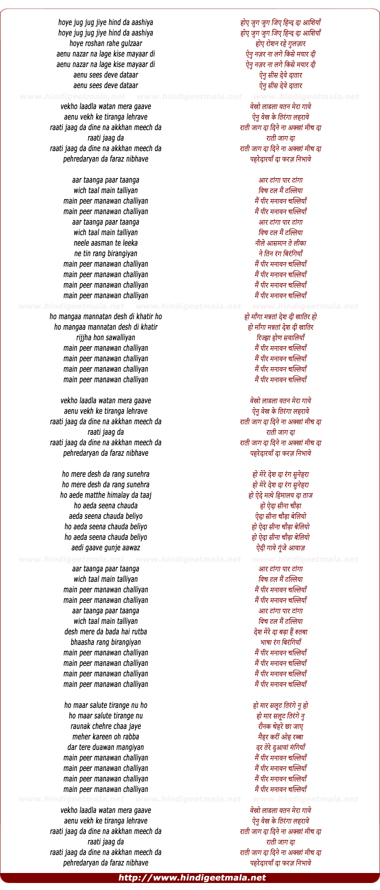 lyrics of song Peer Manaawan Challiyaan