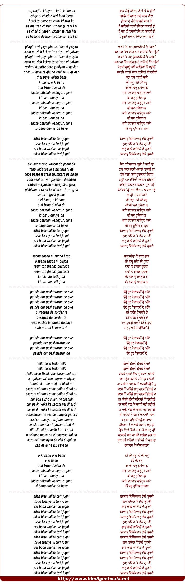 lyrics of song Ki Banu Duniya Da