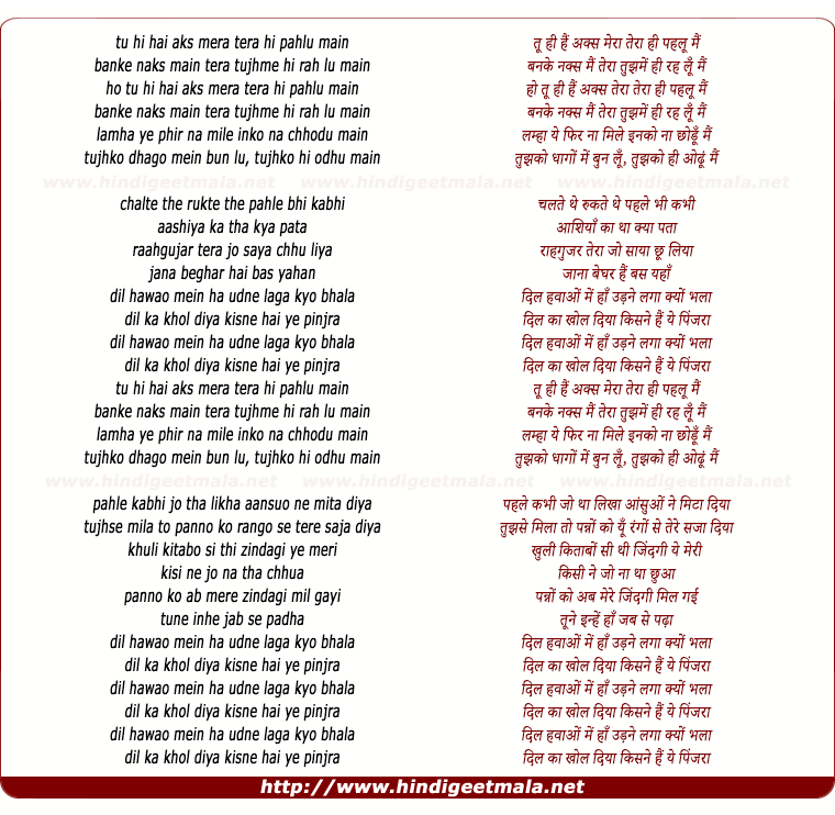 lyrics of song Udne Lagaa