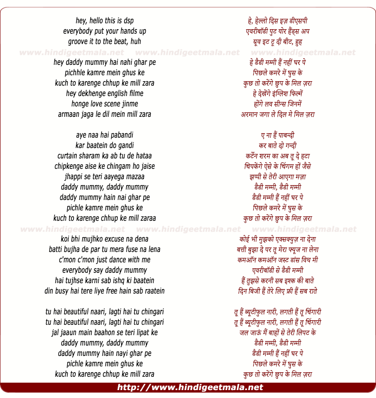 lyrics of song Daddy Mummy