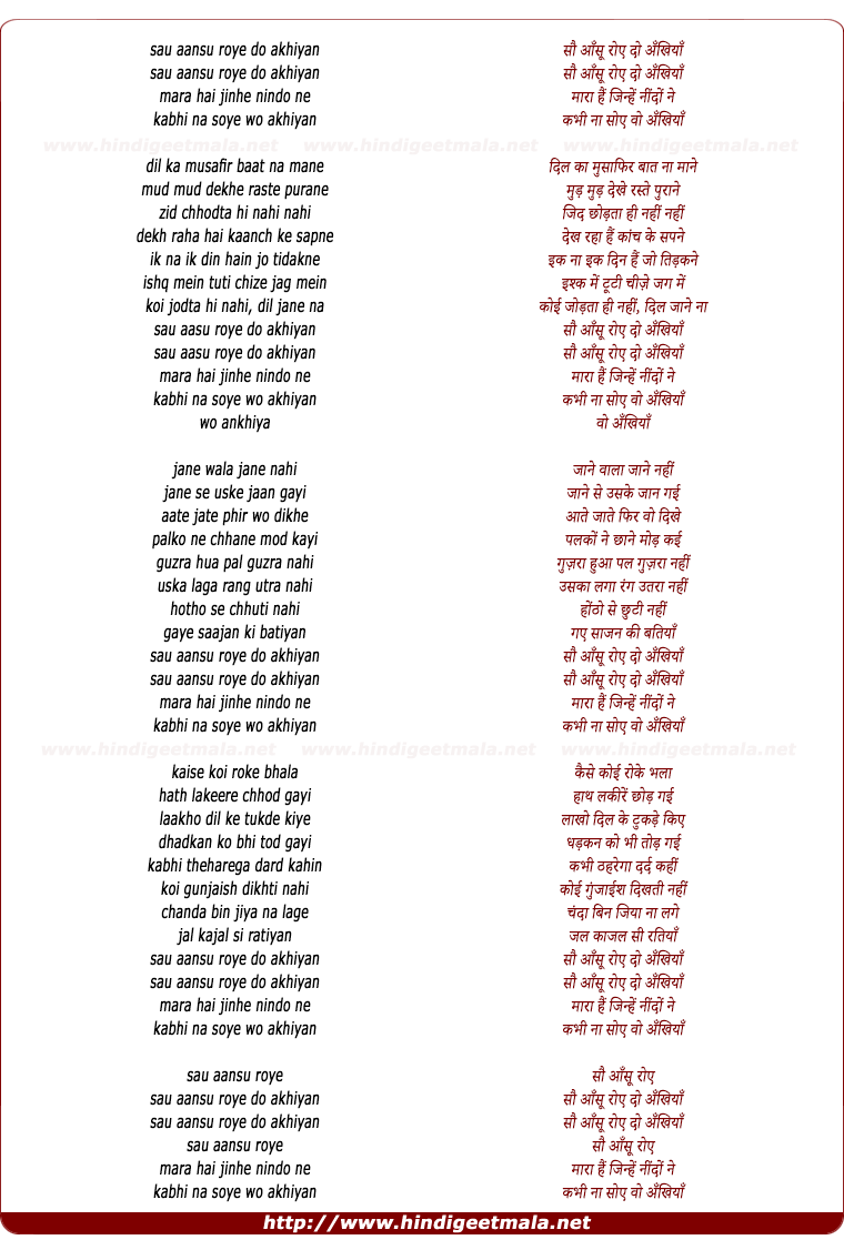 lyrics of song Sau Aasoon