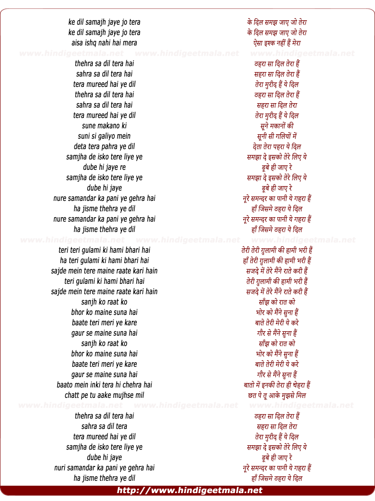 lyrics of song Mureed