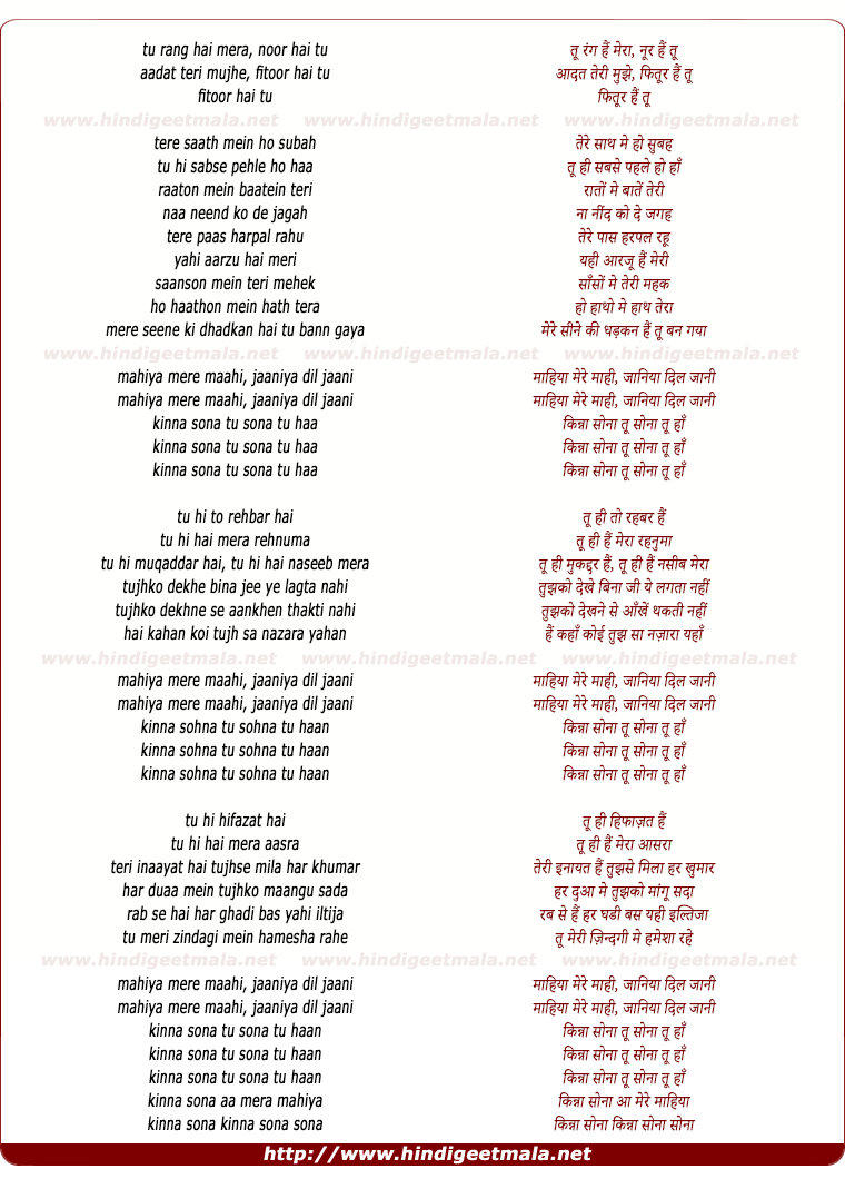 lyrics of song Kinna Sona