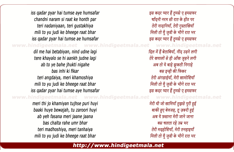 lyrics of song Iss Qadar Pyaar Hai