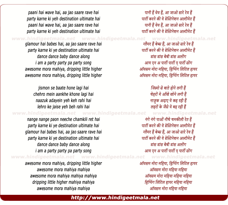 lyrics of song Awesome Mora Mahiya