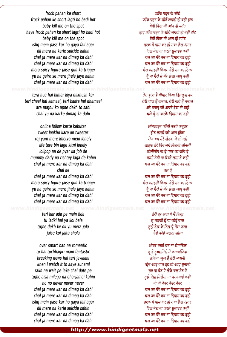 lyrics of song Dimagh Ka Dahi