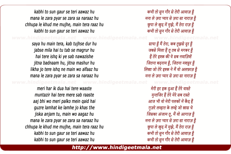 lyrics of song Kabhi To Sun
