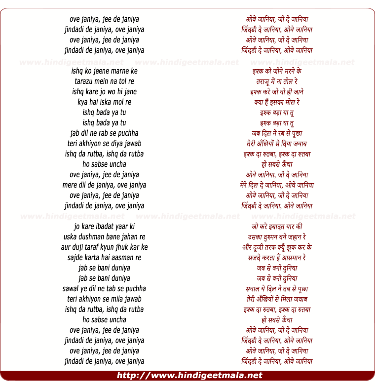 lyrics of song Ove Janiya (Reprise)