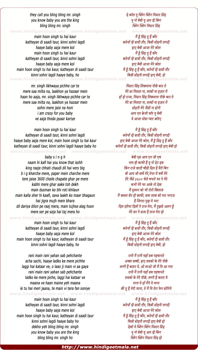 lyrics of song Singh & Kaur