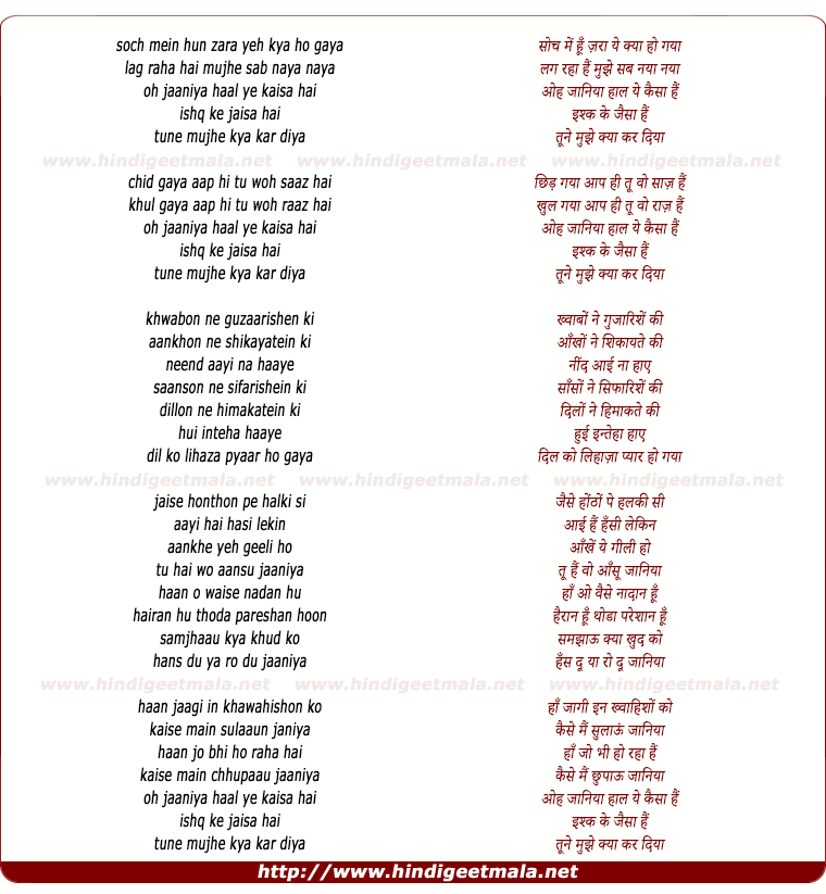 lyrics of song Oh Jaaniya