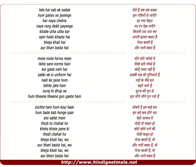 lyrics of song Bheja Khali Hain