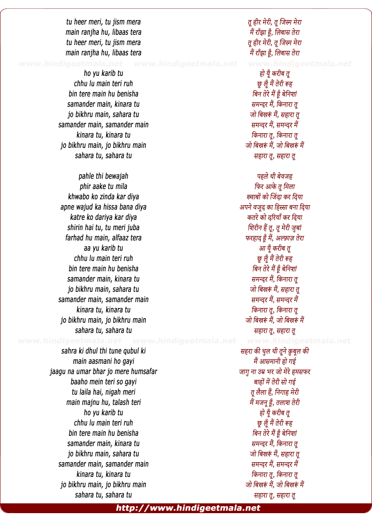 lyrics of song Samandar Main, Kinara Tu
