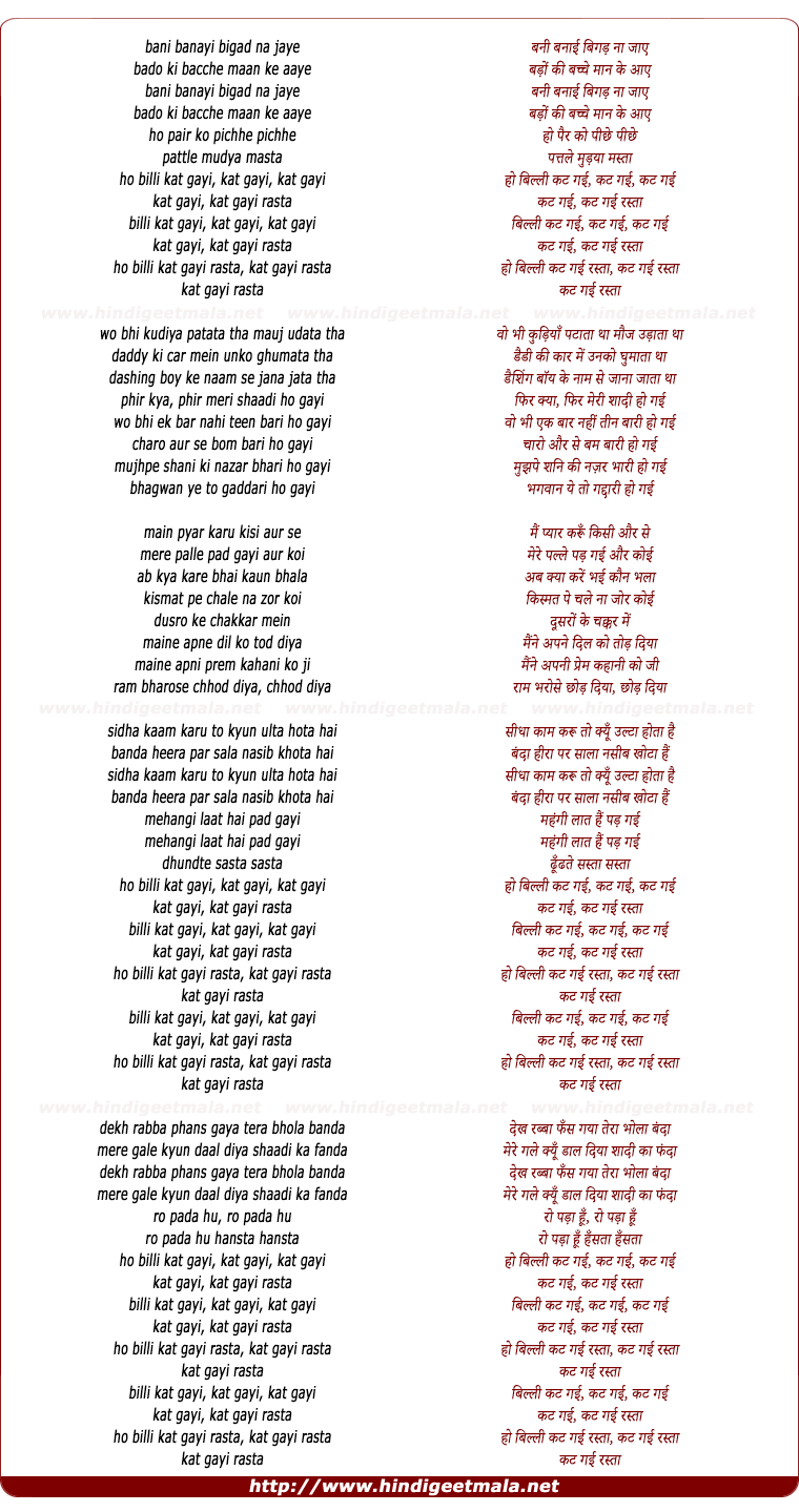 lyrics of song Billi Kat Gayee