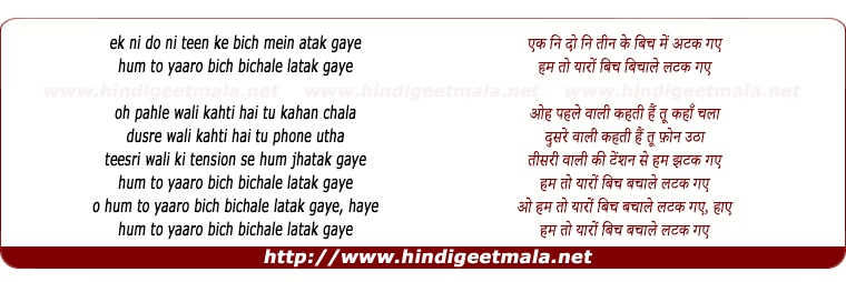 lyrics of song Hum To Yaaro Latak Gaye