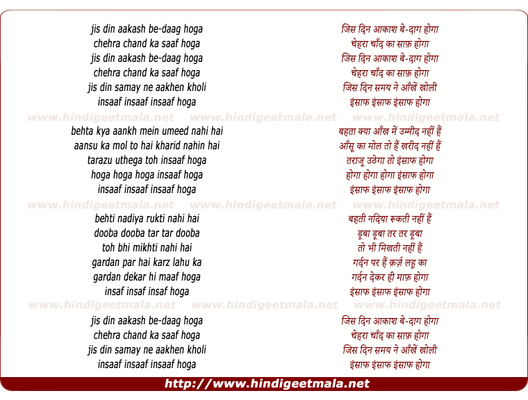 lyrics of song Insaaf Hogaa