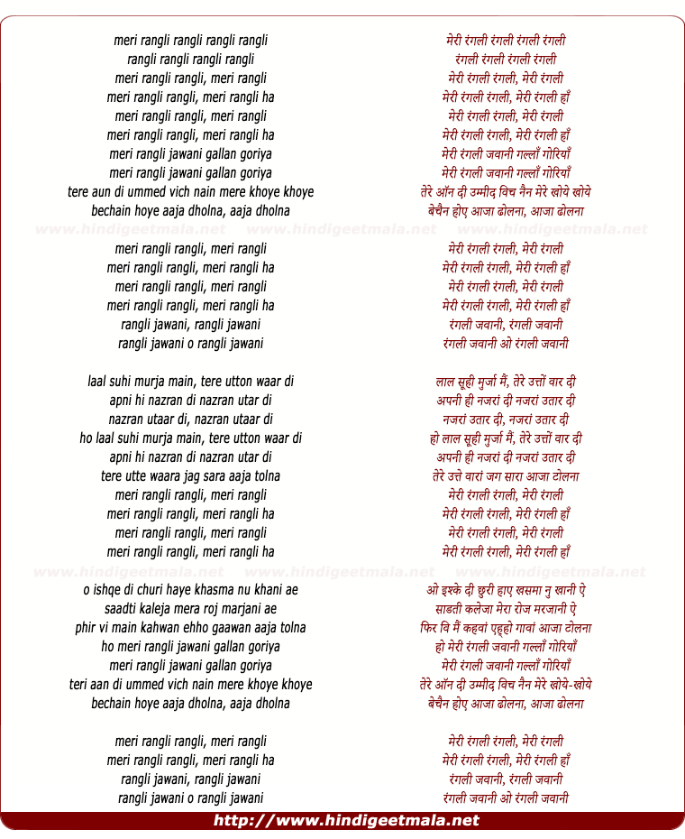 lyrics of song Ranglee