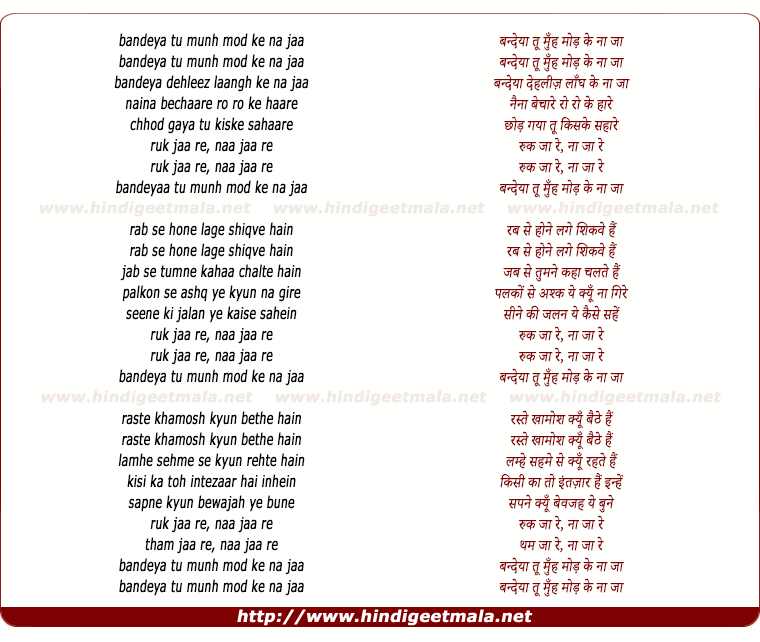 lyrics of song Bandeyaa