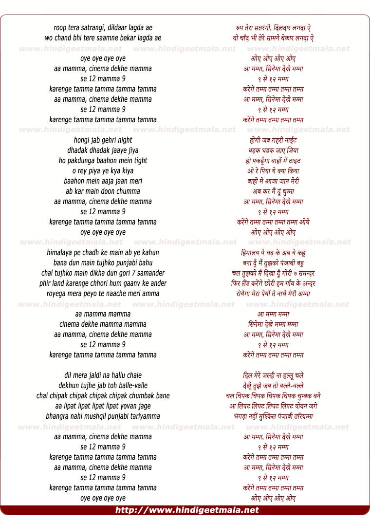 lyrics of song Cinema Dekhe Mamma