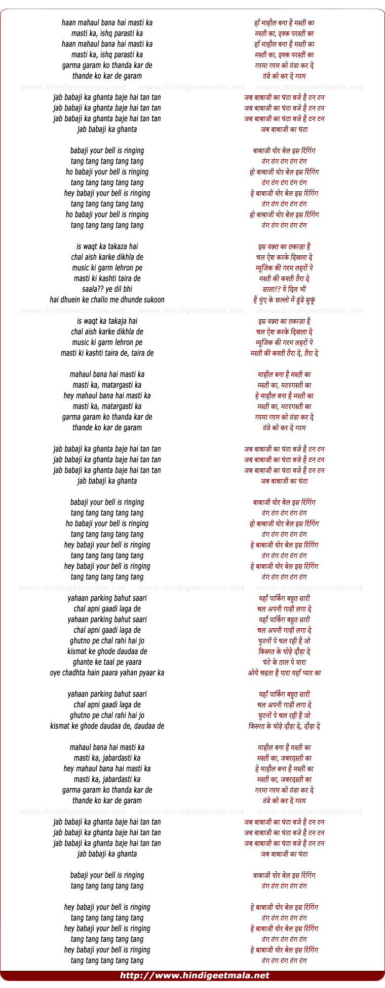 lyrics of song Babaji Ka Ghanta