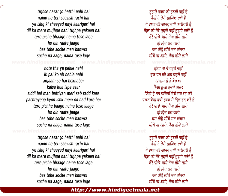 lyrics of song Naina Tose Lage (Female)