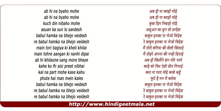 lyrics of song Ab Hi Na Byaho Mohe