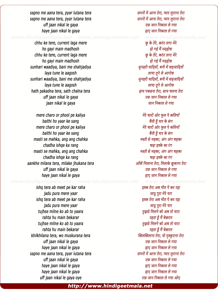 lyrics of song Sapno Mein Aana Tera