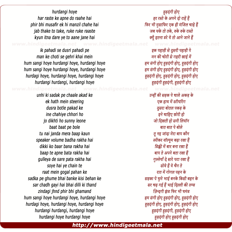 lyrics of song Hurdangi