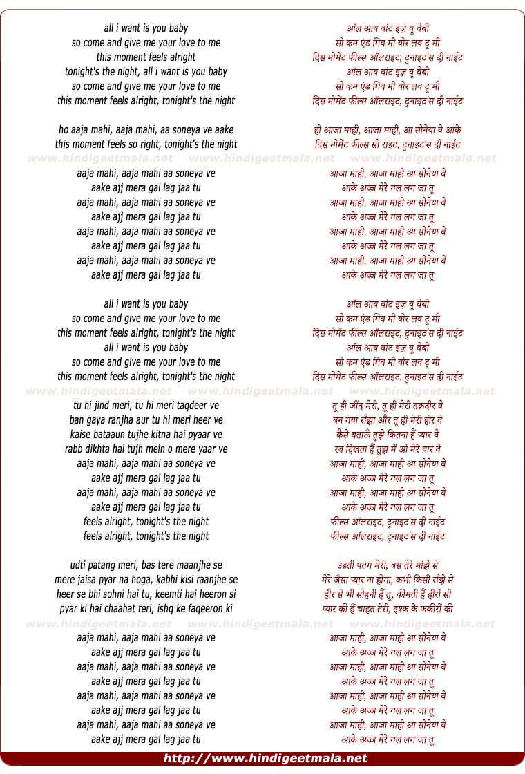 lyrics of song Mahi Aaja