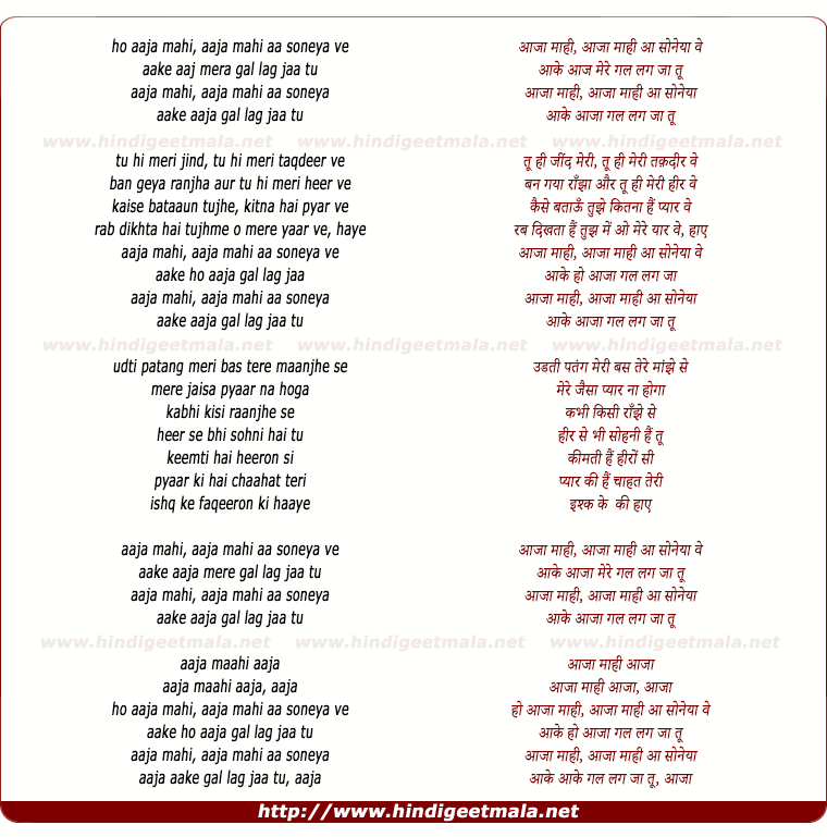 lyrics of song Mahi Aaja (Unplugged)