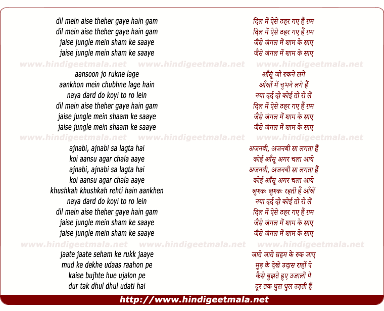 lyrics of song Shaam Ke Saaye
