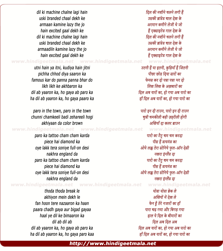 lyrics of song Paro (Dil Ab Yaaro Ka)