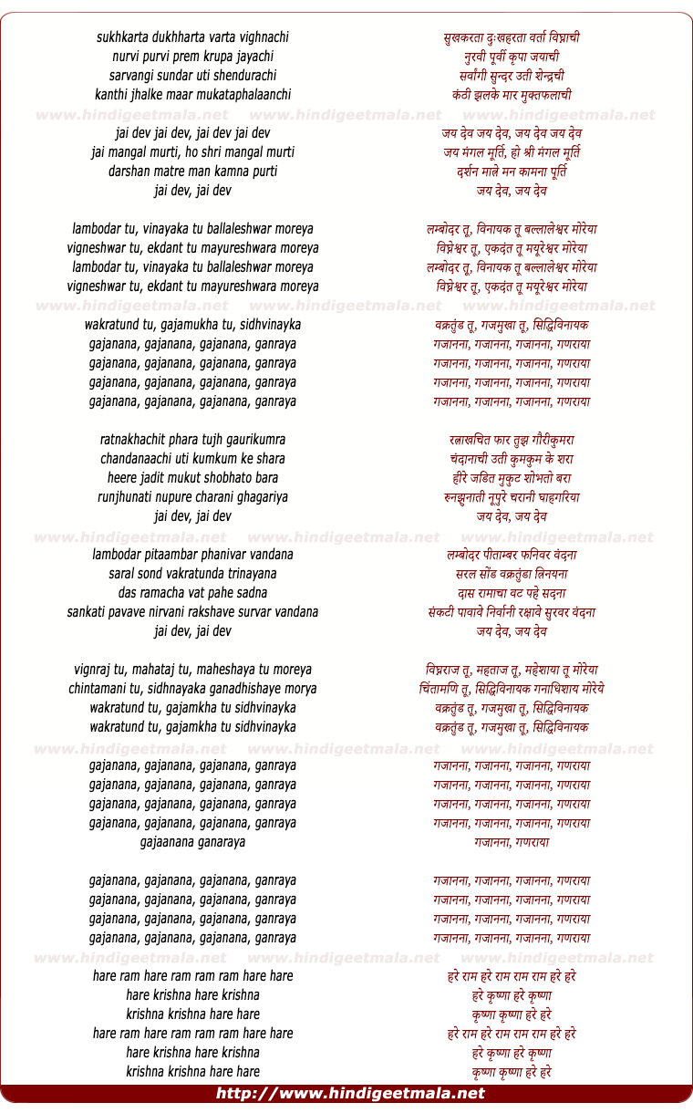 lyrics of song Gajanana