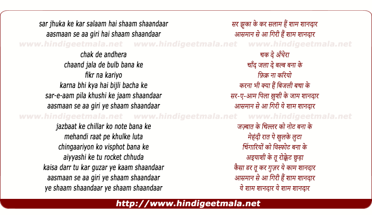 lyrics of song Shaam Shaandaar