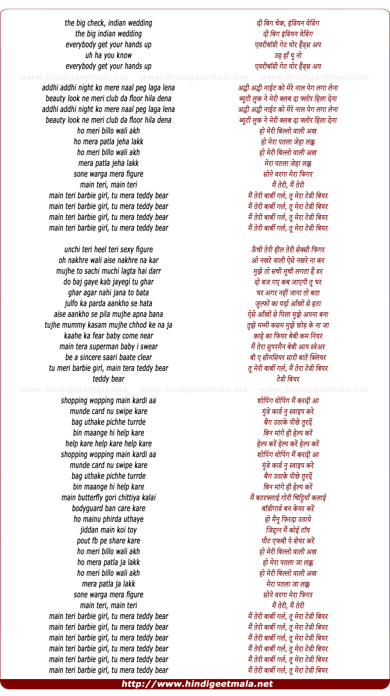 lyrics of song Teddy Bear