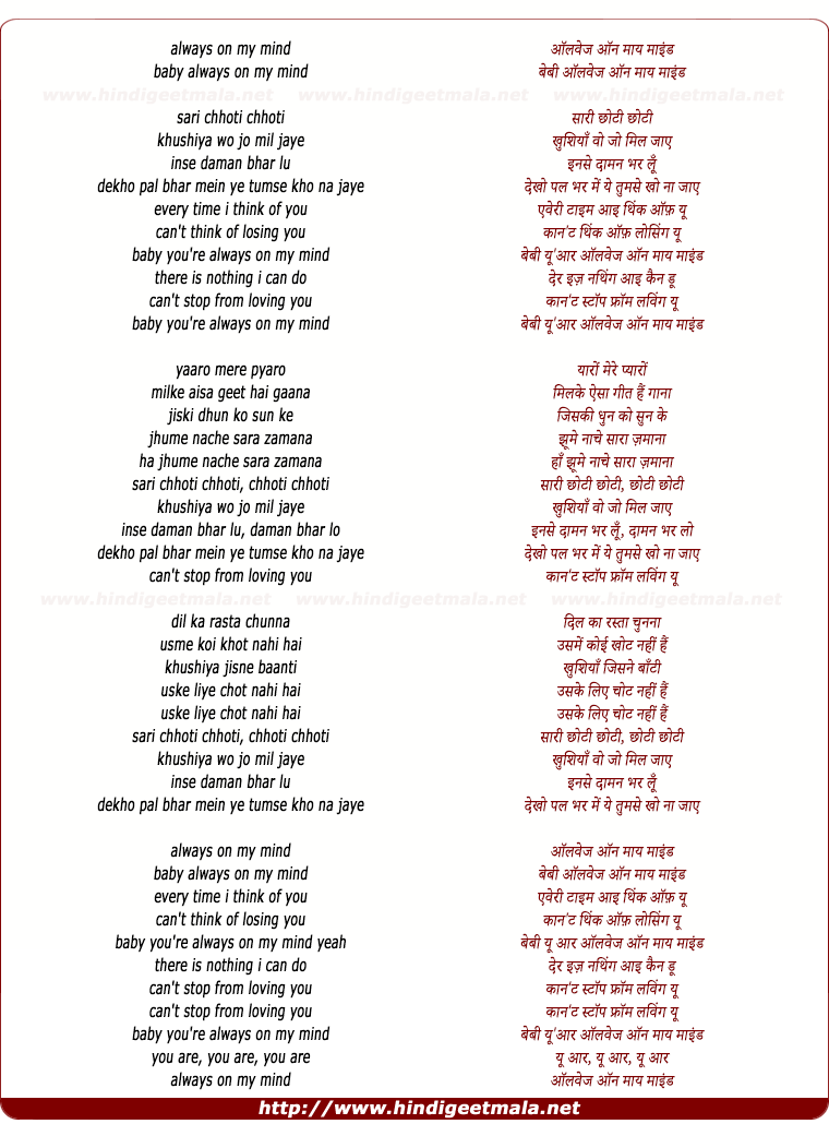 lyrics of song Always On My Mind