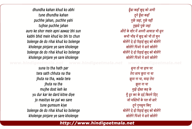 lyrics of song Bolenge