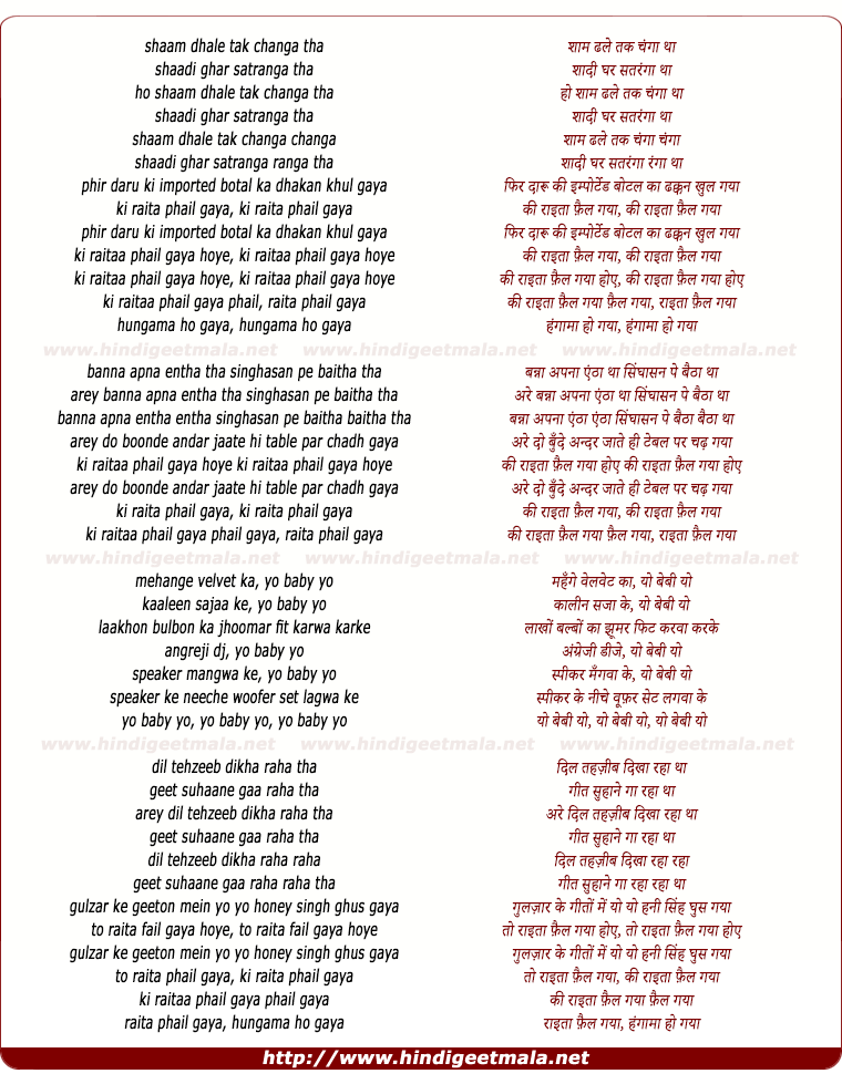 lyrics of song Raita Phail Gaya
