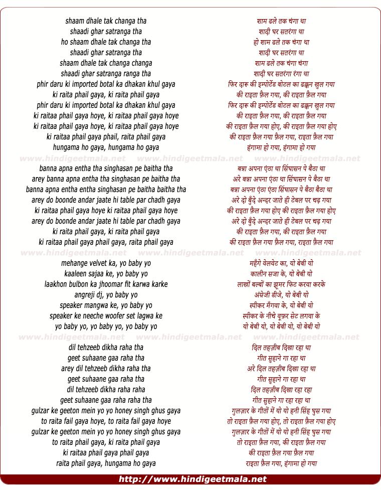 lyrics of song Raita Phail Gayaa