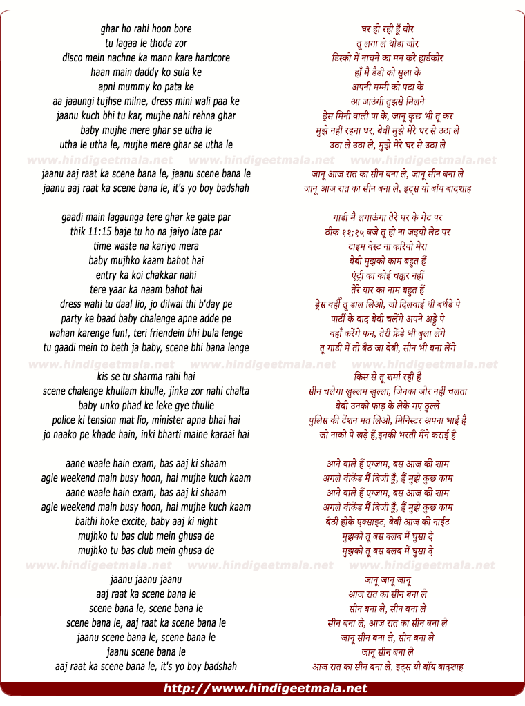 lyrics of song Aaj Raat Ka Scene