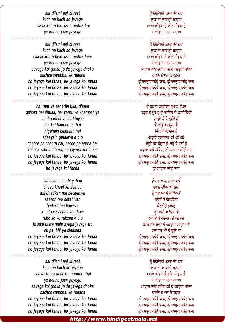 lyrics of song Hai Tilismi