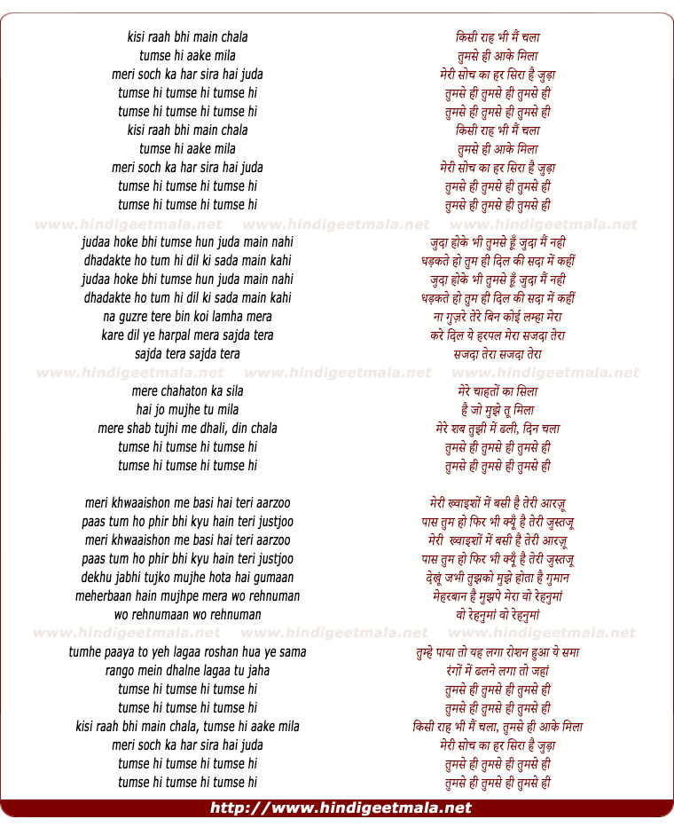 lyrics of song Kisi Raah Bhi