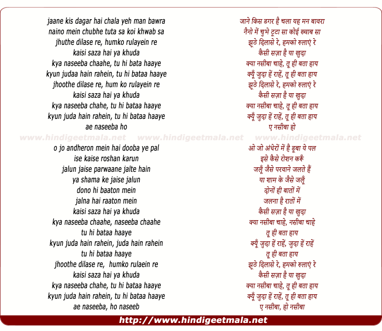 lyrics of song Kya Naseeba Chahe