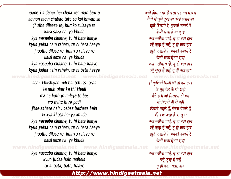 lyrics of song Kya Naseeba Chahe - Reprise