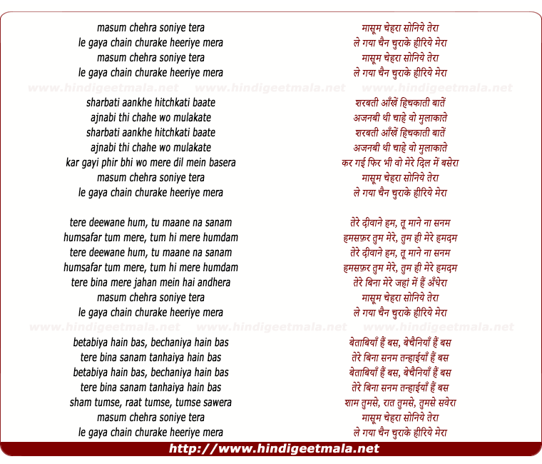 lyrics of song Masoom Chehra Soniye Tera