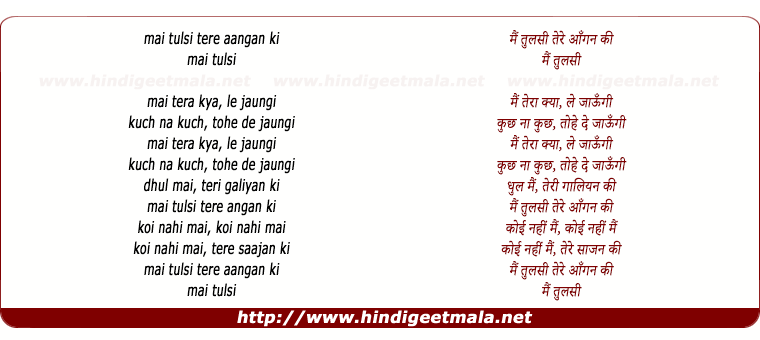 lyrics of song Main Tera Kyaa Le Jaungi